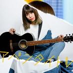 アバンタイトル/大塚紗英(アルバム)