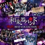 和楽器バンド/軌跡 BEST COLLECTION 2(アルバム)