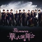 桜men/華の大演舞会(アルバム)