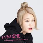 ハラミちゃん/ハラミ定食~Streetpiano Collection~(アルバム)