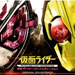 「仮面ライダー 令和ザ・ファースト・ジェネレーション」オリジナルサウンドトラック(アルバム)