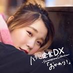 ハラミちゃん/ハラミ定食DX~Streetpiano Collection~「おかわり!」(アルバム)