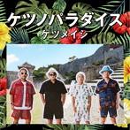 ケツメイシ/ケツノパラダイス(アルバム)