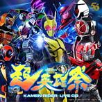 「超英雄祭」KAMEN RIDER LIVE CD(アルバム)
