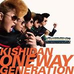 氣志團/Oneway Generation(アルバム)