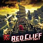 「レッドクリフ Part1」オリジナル・サウンドトラック/岩代太郎(アルバム)
