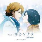 アニメ「冬のソナタ」メモリアル アルバム(アルバム)