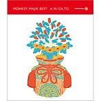 MONKEY MAJIK/MONKEY MAJIK BEST-A.RI.GA.TO-(アルバム)