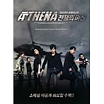 Athena Original Sound Track Volume 1