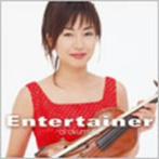 エンターテイナー 奥村愛(VN)江口玲(P)(アルバム)
