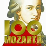 100曲モーツァルト2 はかどる10枚(アルバム)