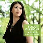 菊池洋子/モーツァルト:ピアノ・ソナタ集(アルバム)
