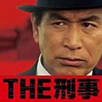 THE刑事~究極の刑事ドラマ・テーマ集(アルバム)