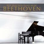 ピアノ・ベスト(4)ベートーヴェン(アルバム)