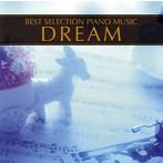 ピアノ・ベスト(10)ドリーム(アルバム)