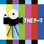 シエナ・ウインド・オーケストラ/THE テーマ(アルバム)