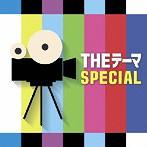 シエナ・ウインド・オーケストラ/THE テーマ [SPECIAL](アルバム)