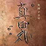 NHK大河ドラマ「真田丸」オリジナル・サウンドトラック1(アルバム)