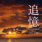 「追憶」オリジナル・サウンドトラック(アルバム)