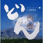 NHK大河ドラマ「西郷どん」オリジナル・サウンドトラック1(アルバム)
