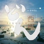 NHK大河ドラマ「西郷どん」オリジナル・サウンドトラック2(アルバム)