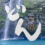 NHK大河ドラマ「西郷どん」オリジナル・サウンドトラック3(アルバム)