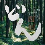 NHK大河ドラマ「西郷どん」オリジナル・サウンドトラック THE BEST(アルバム)