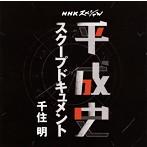千住明/NHKスペシャル「平成史 スクープドキュメント」千住明(アルバム)