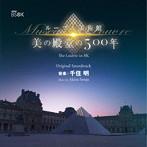NHK BS8K「ルーブル美術館 美の殿堂の500年」オリジナル・サウンドトラック/千住明(アルバム)