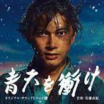 NHK大河ドラマ「青天を衝(つ)け」オリジナル・サウンドトラック1(アルバム)
