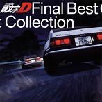 「頭文字(イニシャル)D」Final Best Collection(アルバム)