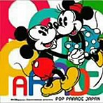 Disneymania presents POP PARADE JAPAN(アルバム)