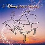 ディズニー・ピアノ・メロディー(アルバム)
