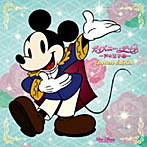 ディズニー・デート~声の王子様~Deluxe Edition(アルバム)
