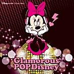 グラマラス・ポップ・ディズニー:ディズニー・モバイル・ミュージック・セレクト(アルバム)