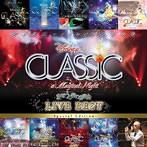 ディズニー・オン・クラシック~まほうの夜の音楽会 10周年記念ライブ・ベスト スペシャル・エディション(アルバム)