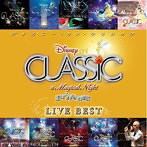 ディズニー・オン・クラシック~まほうの夜の音楽会 10周年記念ライブ・ベスト(アルバム)
