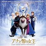 「アナと雪の女王」オリジナル・サウンドトラック-デラックス・エディション-(アルバム)