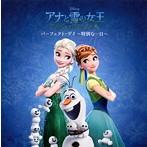 「アナと雪の女王 エルサのサプライズ」パーフェクト・デイ~特別な一日~(アルバム)
