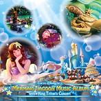 東京ディズニーシー(R)マーメイドラグーン・ミュージック・アルバム・ウィズ・キング・トリトンのコンサート(アルバム)