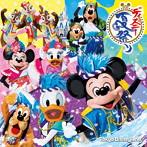 東京ディズニーランド・ディズニー夏祭り 2016(アルバム)