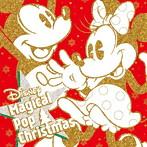 ディズニー・マジカル・ポップ・クリスマス(アルバム)