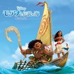 「モアナと伝説の海」ザ・ソングス(アルバム)