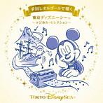 手回しオルゴールで聴く 東京ディズニーシー~マジカル・セレクション~(アルバム)