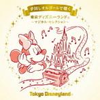 手回しオルゴールで聴く 東京ディズニーランド~マジカル・セレクション~(アルバム)