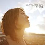 朴ろ美/ぼくとキミと果てなき空(アルバム)