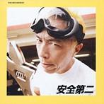 所ジョージ/安全第二(アルバム)
