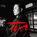 岩代太郎/Tact Taro Best Works 2000-2005(アルバム)
