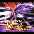 スピード&パワー・スタイル 2007(アルバム)