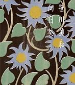 笹川美和/向日葵(シングル)